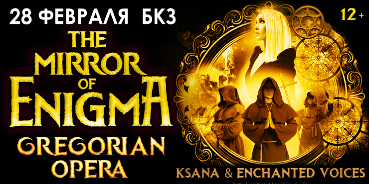 GREGORIAN OPERA «THE MIRROR OF ENIGMA»